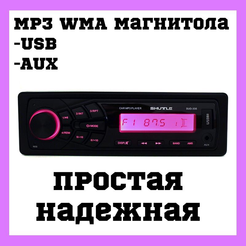 Автомагнитола Автомобильная магнитола с USB Shuttle SUD-335 Black/Red Гарантия 12 месяцев
