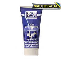 Liqui Moly Паста монтажная - LM 48 Montagepaste 0.05 кг.