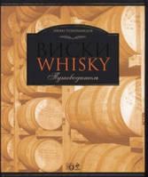 Виски: Путеводитель. 7-е изд., Тузмухамедов Эркин Раисович
