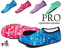 """Аквашузы """"PRO"""", Коралки, Тапочки для плавання, обувь для дайвинга"""
