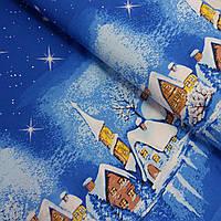 Вафельная ткань с заснеженными домиками на синем, ширина 150 см