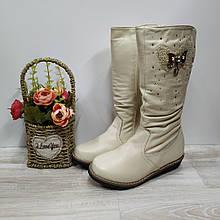 Зимові на хутрі чобітки на дівчинку 33р,37р бежеві арт 906-1.