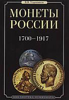 Монеты России 1700-1917. В. В. Уздеников