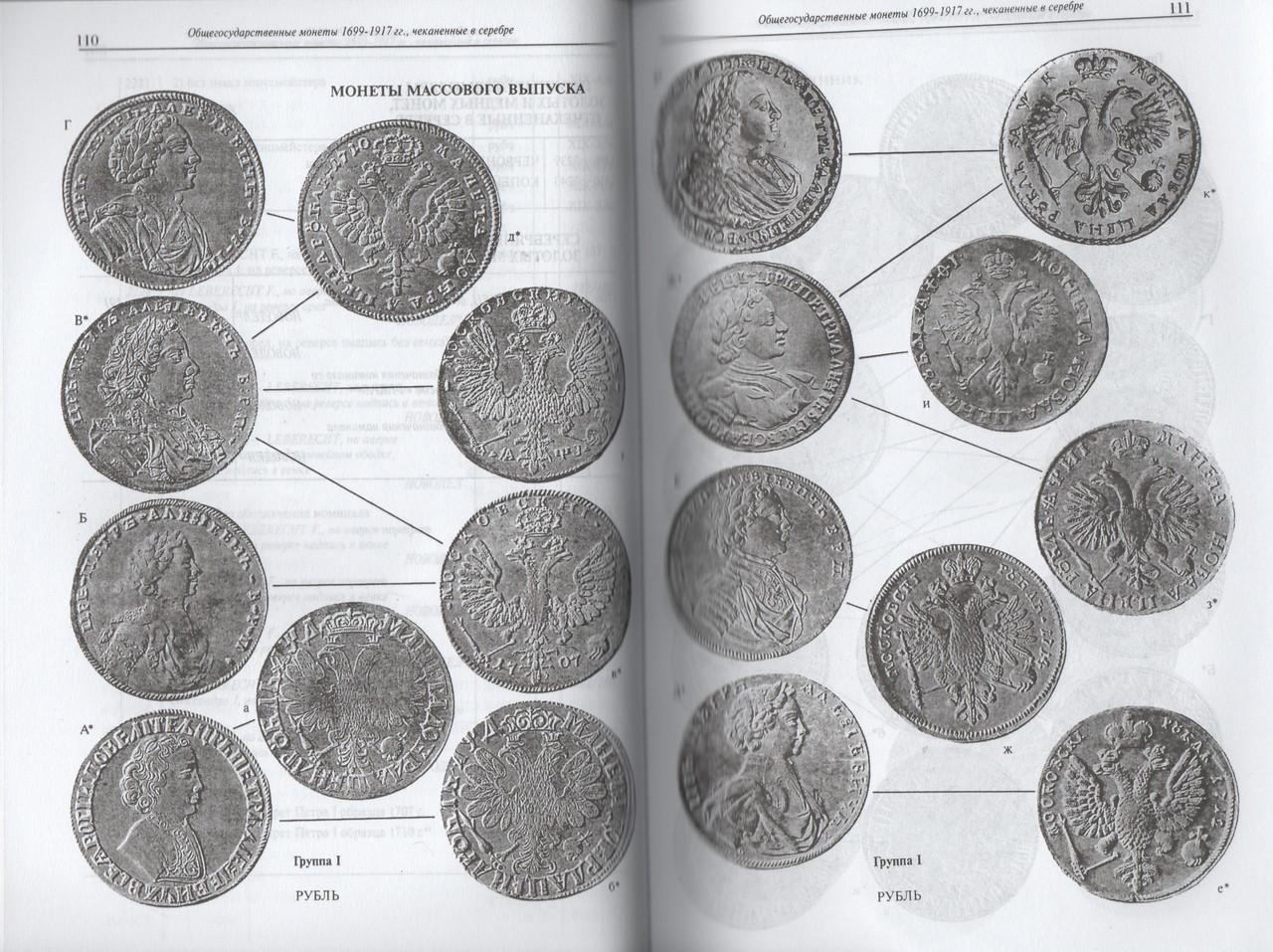 Уздеников в в монеты россии 1700 1917 купить монету 5 евро с котами
