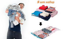 5 шт Набор 80*120 см! Вакуумные пакеты для хранения одежды  размер 80 х 120 см
