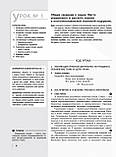 Русский язык.Уровень стандарта.10 класс: разработки уроков для ЗОСО с обучением на укр. языке.Мастер-класс 2.0, фото 4