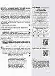 Русский язык.Уровень стандарта.10 класс: разработки уроков для ЗОСО с обучением на укр. языке.Мастер-класс 2.0, фото 5