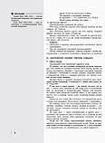 Русский язык.Уровень стандарта.10 класс: разработки уроков для ЗОСО с обучением на укр. языке.Мастер-класс 2.0, фото 6
