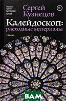 Сергей Кузнецов Калейдоскоп. Расходные материалы