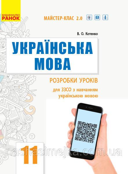 Українська мова (рівень стандарту). 11 клас. Розробки уроків для ЗЗСО з навчанням українською мовою. (Ранок)