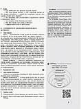 Українська мова (рівень стандарту). 11 клас. Розробки уроків для ЗЗСО з навчанням українською мовою. (Ранок), фото 4