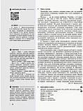 Українська мова (рівень стандарту). 11 клас. Розробки уроків для ЗЗСО з навчанням українською мовою. (Ранок), фото 5