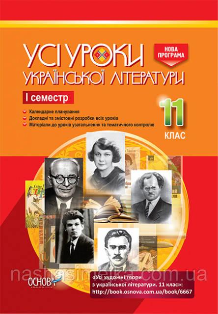 Усі уроки української літератури. 11 клас. І семестр. (Основа)