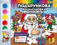 """Набір для творчості """"Подарункова розмальовка"""" + фарби, фото 1"""