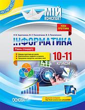 Мій конспект. Інформатика. 10–11 класи. Рівень стандарту. (Основа)