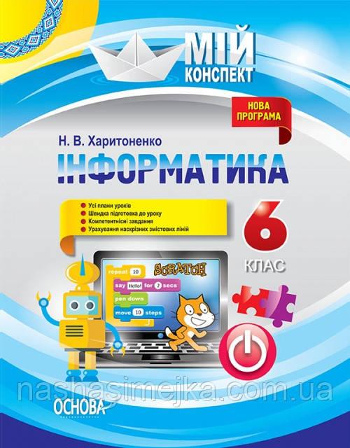 Інформатика. 6 клас. Мій конспект. Нова програма. (Основа)