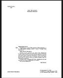 Інформатика. 6 клас. Мій конспект. Нова програма. (Основа), фото 2