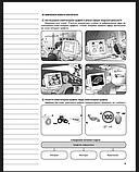Інформатика. 6 клас. Мій конспект. Нова програма. (Основа), фото 7