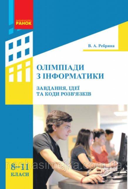 Олімпіади з інформатики: завдання, ідеї та коді розв'язків язків. 8-11 класи. («Ранок»)