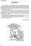 Олімпіади з інформатики: завдання, ідеї та коді розв'язків язків. 8-11 класи. («Ранок»), фото 3