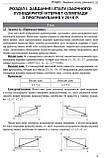 Олімпіади з інформатики: завдання, ідеї та коді розв'язків язків. 8-11 класи. («Ранок»), фото 4