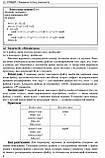 Олімпіади з інформатики: завдання, ідеї та коді розв'язків язків. 8-11 класи. («Ранок»), фото 5