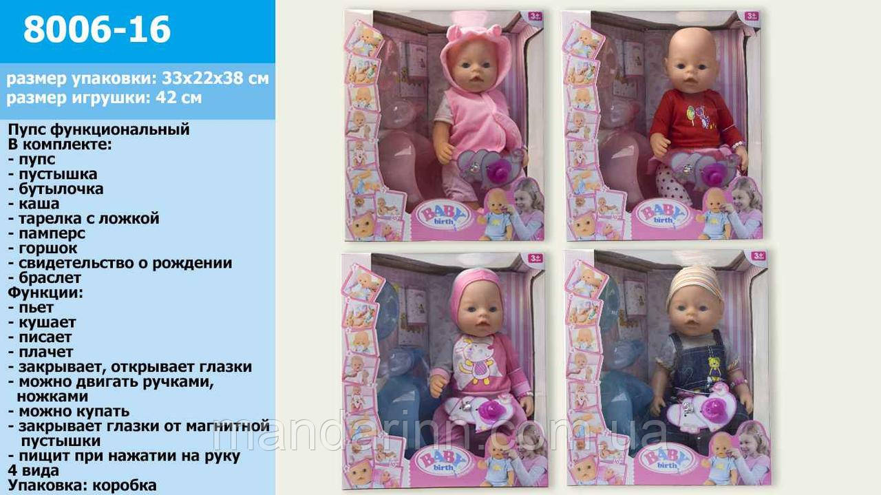Кукла-пупс Baby Born, Оригинал, девять функций! 8006-Q