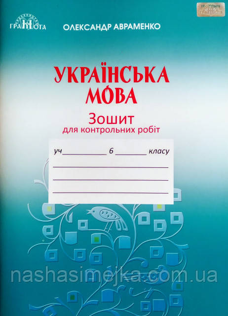 Зошит для контрольних робіт з української мови (6 клас) (О. М. Авраменко). (Грамота)