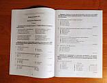 Зошит для контрольних робіт з української мови (6 клас) (О. М. Авраменко). (Грамота), фото 5