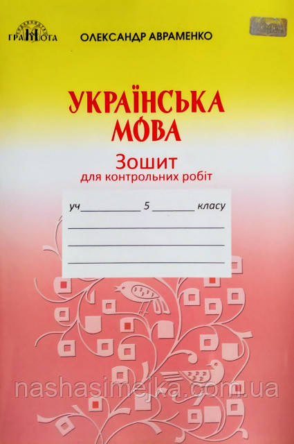 Українська мова. Зошит для контрольних робіт (5 клас) (О. М. Авраменко) (Грамота)