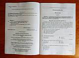 Українська мова. Зошит для контрольних робіт (5 клас) (О. М. Авраменко) (Грамота), фото 3