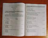 Українська мова. Зошит для контрольних робіт (5 клас) (О. М. Авраменко) (Грамота), фото 5