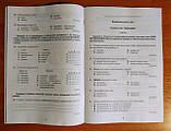 Українська мова. Зошит для контрольних робіт (5 клас) (О. М. Авраменко) (Грамота), фото 6