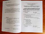 Зошит для контрольних робіт з української літератури (5 клас) (Олександр Авраменко) (Грамота), фото 3
