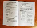 Зошит для контрольних робіт з української літератури (5 клас) (Олександр Авраменко) (Грамота), фото 4