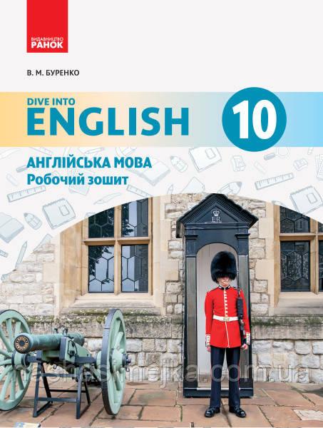 Англійська мова. 10 клас. Робочий зошит (до підруч. «Англійська мова. 10 клас. Dive into English») (Ранок)