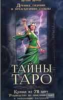 Таємниці Таро. Стародавнє ворожіння і пророкування долі (картки з книгою і мішечком)
