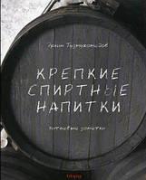 Крепкие спиртные напитки. Эркин Тузмухамедов