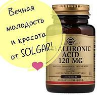 Solgar Гиалуроновая кислота 120 мг. 30 шт, официальный сайт