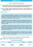 Географія. 9 клас: зошит для практичних робіт Стадник А.Г. (Ранок), фото 2