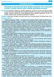 Географія. 9 клас: зошит для практичних робіт Стадник А.Г. (Ранок), фото 5