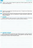 Географія. 9 клас: зошит для практичних робіт Стадник А.Г. (Ранок), фото 6