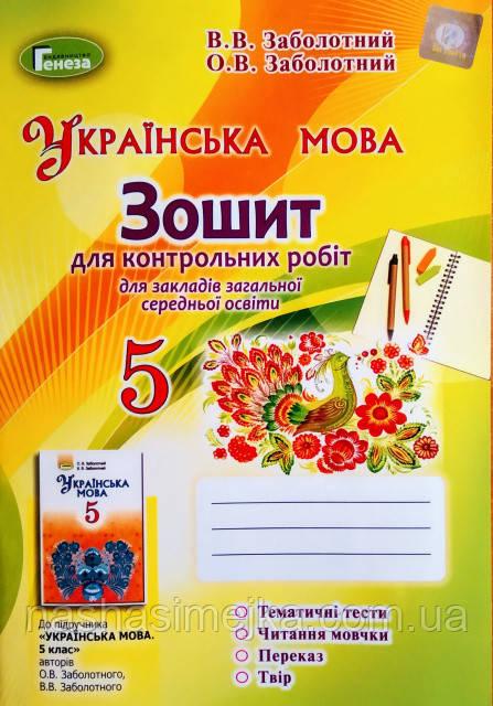 Українська мова 5 клас. Зошит для контрольних робіт (за програмою 2018 року) Автор: Заболотний В.В. (Генеза)