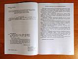 Українська мова 5 клас. Зошит для контрольних робіт (за програмою 2018 року) Автор: Заболотний В.В. (Генеза), фото 3