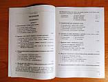 Українська мова 5 клас. Зошит для контрольних робіт (за програмою 2018 року) Автор: Заболотний В.В. (Генеза), фото 4