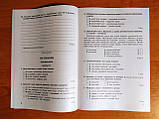 Українська мова 5 клас. Зошит для контрольних робіт (за програмою 2018 року) Автор: Заболотний В.В. (Генеза), фото 5