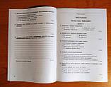 Українська мова 5 клас. Зошит для контрольних робіт (за програмою 2018 року) Автор: Заболотний В.В. (Генеза), фото 6