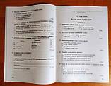 Українська мова 5 клас. Зошит для контрольних робіт (за програмою 2018 року) Автор: Заболотний В.В. (Генеза), фото 7