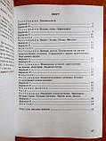 Українська мова 5 клас. Зошит для контрольних робіт (за програмою 2018 року) Автор: Заболотний В.В. (Генеза), фото 8
