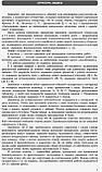 Українська література (рівень стандарту). 11 клас. Зошит для оцінювання результатів навчання. (Ранок), фото 2